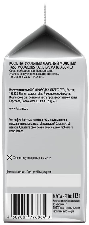 Кофе в капсулах Tassimo Кафе Крема, 112г
