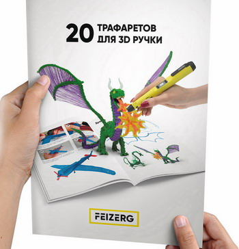 Книга по обучению 3D рисованию, 20 трафаретов Feizerg ST 20 3d ручка feizerg f 001 blue