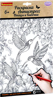 Набор для раскрашивания Bondibon Набор раскрасок антистресс Птицы и Бабочки 6 листов 30х21 см ВВ1975 книга раскрасок антистресс bondibon лес вв1716
