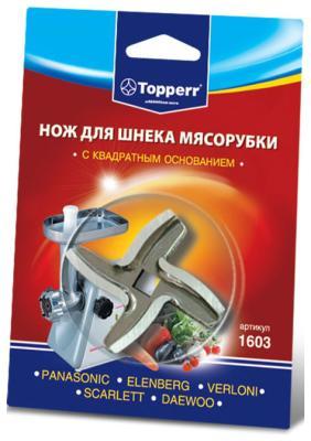 Нож для шнека Topperr 1603 (PANASONIС  ELENBERG  VERLONI  SCARLETT  DAEWOO) topperr 1602