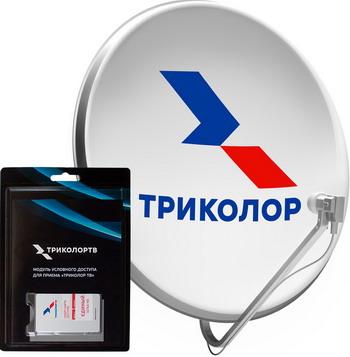 Комплект спутникового телевидения UHD Европа с модулем условного доступа Триколор