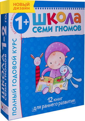 Развивающие книги Мозаика-синтез Школа Семи Гномов 1-2 года (12 книг с картонной вкладкой) обучающая книга мозаика синтез школа семи гномов 12 книг мс00478
