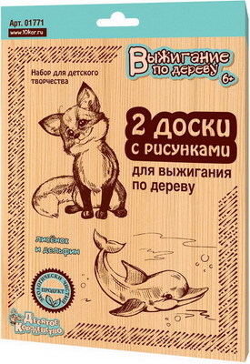 Доска для выжигания Десятое Королевство Дельфин и Лисенок 01771ДК цена и фото