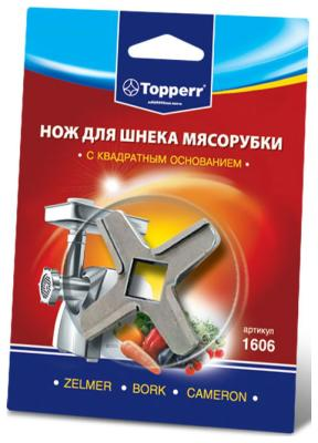 Нож для шнека Topperr 1606 (ZELMER BORK CAMERON) four powder puff set
