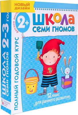 Развивающие книги Мозаика-синтез Школа Семи Гномов 2-3 года (12 книг с картонной вкладкой) обучающая книга мозаика синтез школа семи гномов 12 книг мс00478