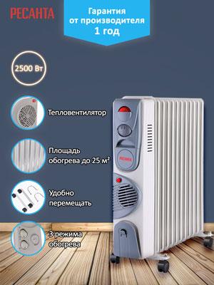 Масляный обогреватель Ресанта ОМ-12НВ масляный радиатор ом 7нв ресанта