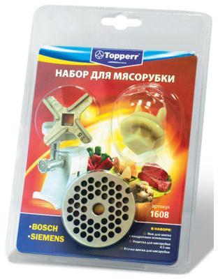 Набор для мясорубки Topperr 1608 (BOSCH/1604+1607+1612)