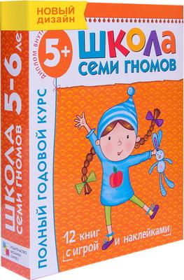 Развивающие книги Мозаика-синтез Школа Семи Гномов 5-6 лет (12 книг с картонной вкладкой) обучающая книга мозаика синтез школа семи гномов 1 2 года полный годовой курс 12 книг с картонной вкладкой