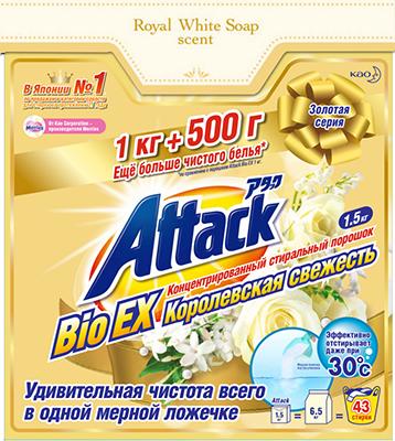 Концентрированный универсальный стиральный порошок Attack Королевская свежесть BioEX 1 5 кг стиральный порошок attack bioex концентрированный универсальный 1 кг