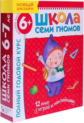 Развивающие книги Мозаика-синтез Школа Семи Гномов 6-7 лет (12 книг с картонной вкладкой) обучающая книга мозаика синтез школа семи гномов 1 2 года полный годовой курс 12 книг с картонной вкладкой