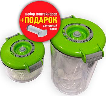 Набор контейнеров для вакуумирования Status VAC-RD-Round Green пакеты для вакуумирования status vb 28 36 25
