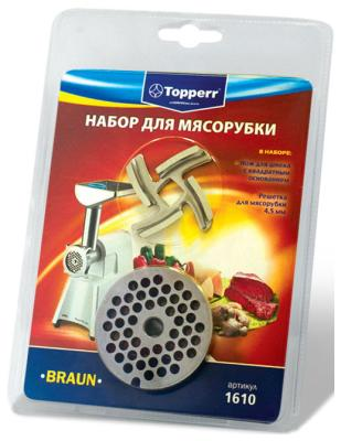 Набор для мясорубки Topperr 1610 (BRAUN/1602+1607) topperr 1602