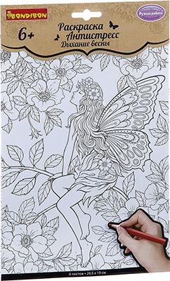 Набор для раскрашивания Bondibon Набор раскрасок антистресс Дыхание весны 6 листов 29 5х19 см ВВ1978 раскраски bondibon книга раскрасок антистресс bondibon дыхание весны 24 дизайна
