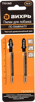 Пилки Вихрь Т101АО по ламинату криволинейный рез 76х50мм (2 шт)