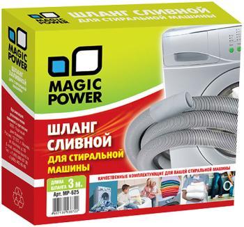 Шланг сливной Magic Power MP-625 аксессуар шланг сливной сантехнический для стиральной машины magic power mp 625 3m