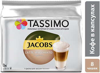 Кофе в капсулах Tassimo Латте Макиато 229 6г блюз эспрессо форте кофе молотый в капсулах 55 г