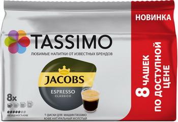 Кофе капсульный Tassimo TASSIMO ЭСПРЕССО КЛАССИКО кофе и чай tassimo карт нуар петит дежене интенс 136г