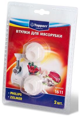Втулки для мясорубки Topperr 1611 (PHILIPS  ZELMER) средство для удаления накипи topperr 3015