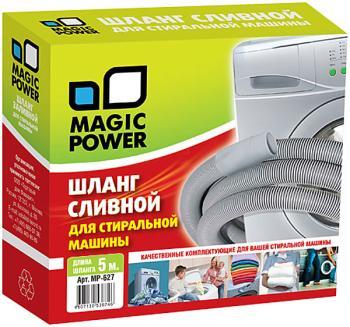 Шланг сливной Magic Power MP-627 аксессуар шланг сливной сантехнический для стиральной машины magic power mp 627 5m