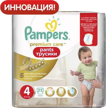 Трусики-подгузники Pampers Premium Care Pants Maxi (9-14 кг) Средняя Упаковка 22 шт трусики подгузники pampers pants maxi 9 14 кг 4 размер 104 шт