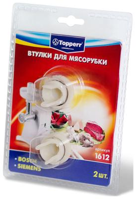 Втулки для мясорубки Topperr 1612 (BOSCH) topperr 1602