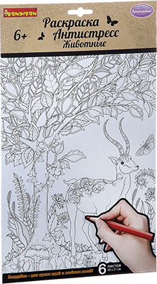 Набор для раскрашивания Bondibon Набор раскрасок антистресс Животные  6 листов 30х21 см ВВ1977 животные антистресс альбом