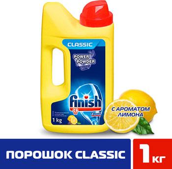 Порошок FINISH POWER POWDER Лимон д/ПММ 1 кг finish освежитель для пмм лимон и лайм