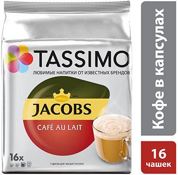 Кофе в капсулах Tassimo Кафе О ЛЭ 184г кофе в капсулах tassimo латте макиато карамель 229 6г