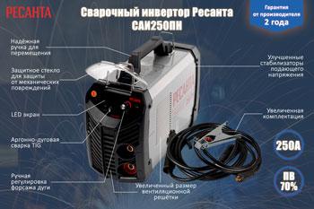 Сварочный аппарат Ресанта САИ250ПН пенал для ванной triton ника 60 правосторонний