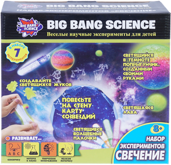 Набор Big Bang Science Научный эксперимент ''Свечение'' 1CSC 20003291 big bang science набор для опытов big bang science мини эксперимент смена цвета