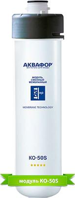 Сменный модуль для систем фильтрации воды Аквафор КО-50 S (для DWM 101 S) цена