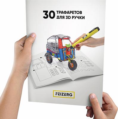 Книга по обучению 3D рисованию, 30 трафаретов Feizerg А4 ST 30 3d ручка feizerg f 001 blue