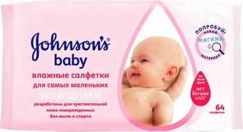 Салфетки детские Johnsons Baby для самых маленьких без отдушки 64 шт