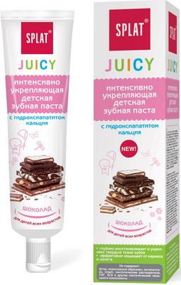 Зубная паста SPLAT укрепляющая с гидроксиапатитом Juicy Шоколад/Сhocolate 35мл