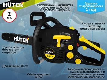 Бензопила Huter BS-40