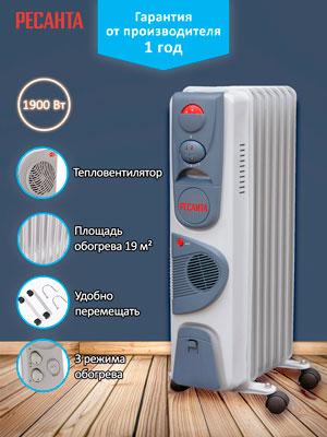 Масляный обогреватель Ресанта ОМ-7НВ масляный радиатор ом 7нв ресанта