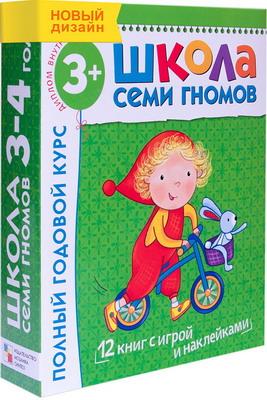 Развивающие книги Мозаика-синтез Школа Семи Гномов 3-4 года (12 книг с картонной вкладкой) 3 4 журнал закрытая школа