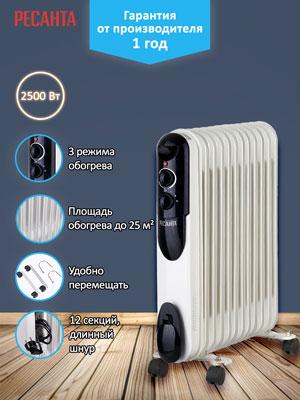 Масляный обогреватель Ресанта ОМПТ-12Н ресанта омпт 12н