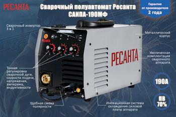 цена на Сварочный аппарат Ресанта САИПА-190МФ