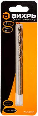 Сверло по металлу Вихрь 5 мм P6M5 (1 шт. в блистере) сверло по металлу вихрь 3 мм p6m5 2 шт в блистере