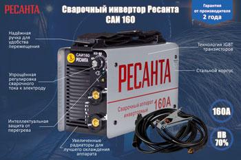 Сварочный аппарат Ресанта САИ 160 аппарат сварочный ресанта саи 160к 65 35