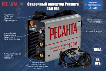 цена на Сварочный аппарат Ресанта САИ 190