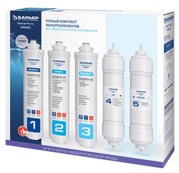 Комплект фильтроэлементов БАРЬЕР WaterFort Osmo полный (1-5 ступени) Р275Р00