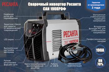 Подробнее о Сварочный аппарат Ресанта САИ 190ПРОФ ресанта сварочный аппарат инверторный саи 190проф