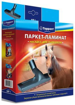Насадка Topperr 1207 NP1 насадка topperr nu 1