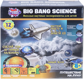 Набор Big Bang Science Путешествие на Луну 1CSC 20003300 big bang science набор для опытов big bang science мини эксперимент смена цвета