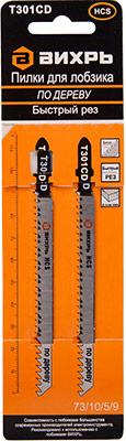 Пилки Вихрь Т301 CD по дереву  быстрый рез 116х90мм (2 шт)