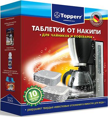 Таблетки от накипи Topperr для чайников и кофеварок компл. 10 шт. 3043 цена и фото