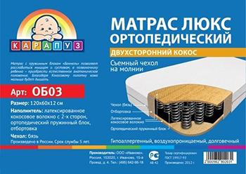 Матрас для кроватки Карапуз Люкс OБ03 матрасы карапуз трансформер люкс