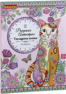 Книга раскрасок антистресс Bondibon Гламурные кошки ВВ1980 раскраски bondibon книга раскрасок антистресс bondibon дыхание весны 24 дизайна